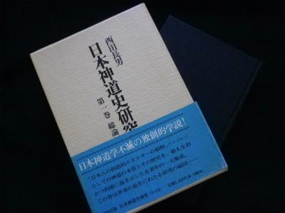 神道関係の本買取ます
