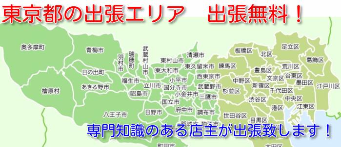 東京都の古本買取出張エリア