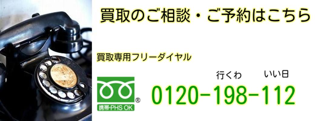古本買取りのご依頼のお電話番号012-198-112