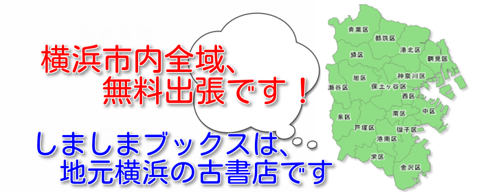 横浜の古本買取エリア一覧