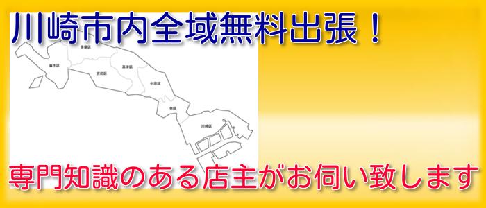 川崎市の古本買取り出張地域一覧