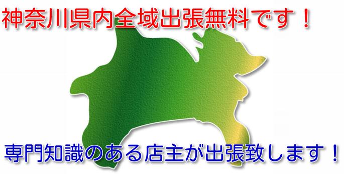 神奈川県の古本買取りは出張無料