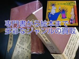 専門書から絵本まで幅広い古本買取り