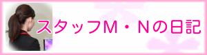 古本買取サイト作成スタッフM・Nの日記