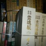 神道など宗教の古本買取ります