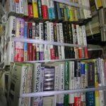 町田市で人文系専門書買取